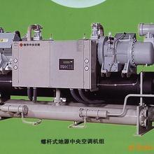 水源热泵机组,地源热泵机组,中央空调,水空调,省电空调