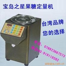 大卡司,58度C,咕噜咕噜,东莞蓝山专用果糖机