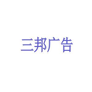 东莞三邦广告