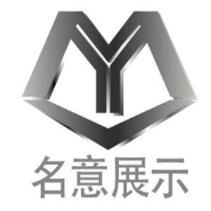 中山市名意展示有限公司