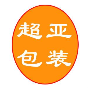 深圳市超亚包装有限公司