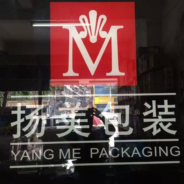 广州扬美包装材料有限公司