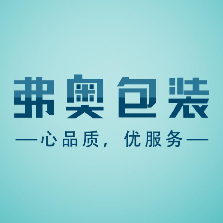 上海弗奥包装