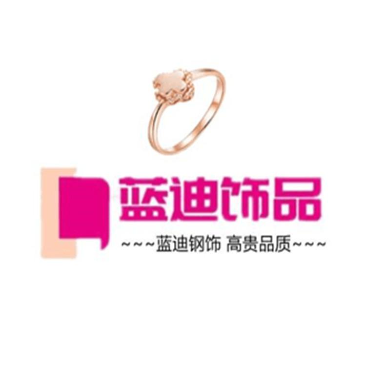 东莞市蓝迪不锈钢饰品厂