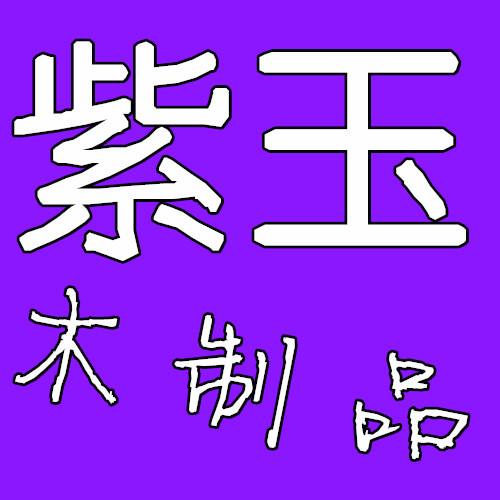 紫玉木制品有限公司