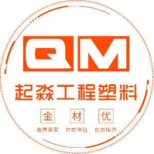 上海起淼工程塑料