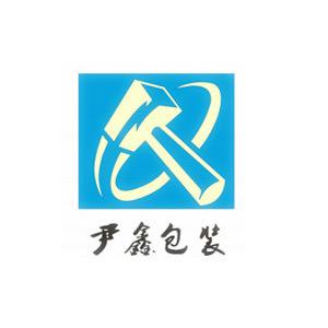 义乌市尹鑫包装有限公司