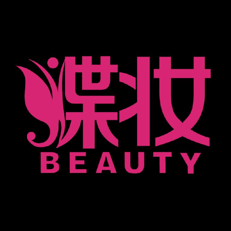 广州市蝶妆化妆品有限公司