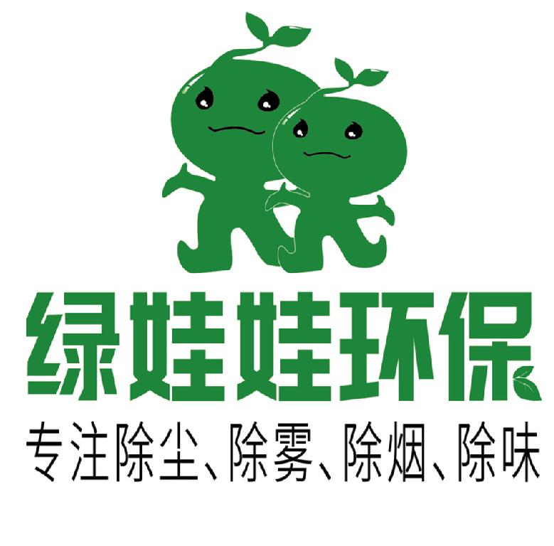 绿娃娃环保设备
