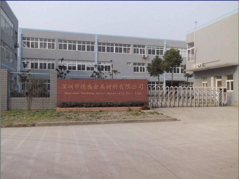 深圳德盛金属材料