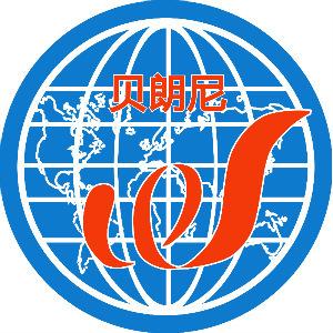 四川贝朗尼贸易有限公司