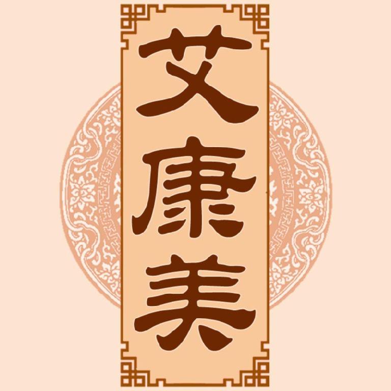 南阳艾康美艾叶有限公司:设计师