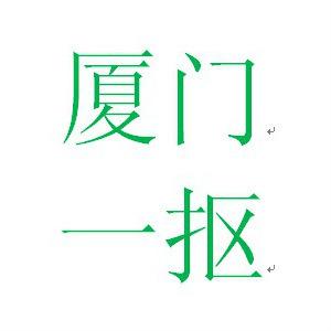 厦门一抠能源技术有限公司:晓玲