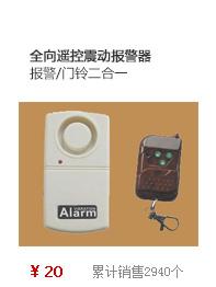 安防監控-全向遙控震動報警器