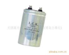 代理供應英國LCR進口電機馬達啟動電容CA/R/S(圖)
