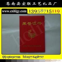 供应广东共青团荣誉证书、胶化纸荣誉证书、证书制作