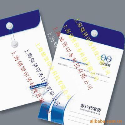 彩色档案袋印刷,上海档案袋印刷,档案盒印刷