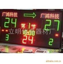 多功能篮球电子记分牌/带篮球24秒/体育用品
