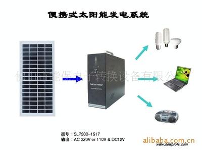 便携式220V太阳能发电系统-SLP500A