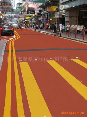 彩色防滑路面保路威在香港應用,彩色防滑路面膠水,彩色防滑骨料