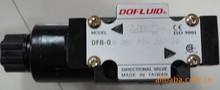 DFB-03-3C2台湾DOFLUID液压电磁阀