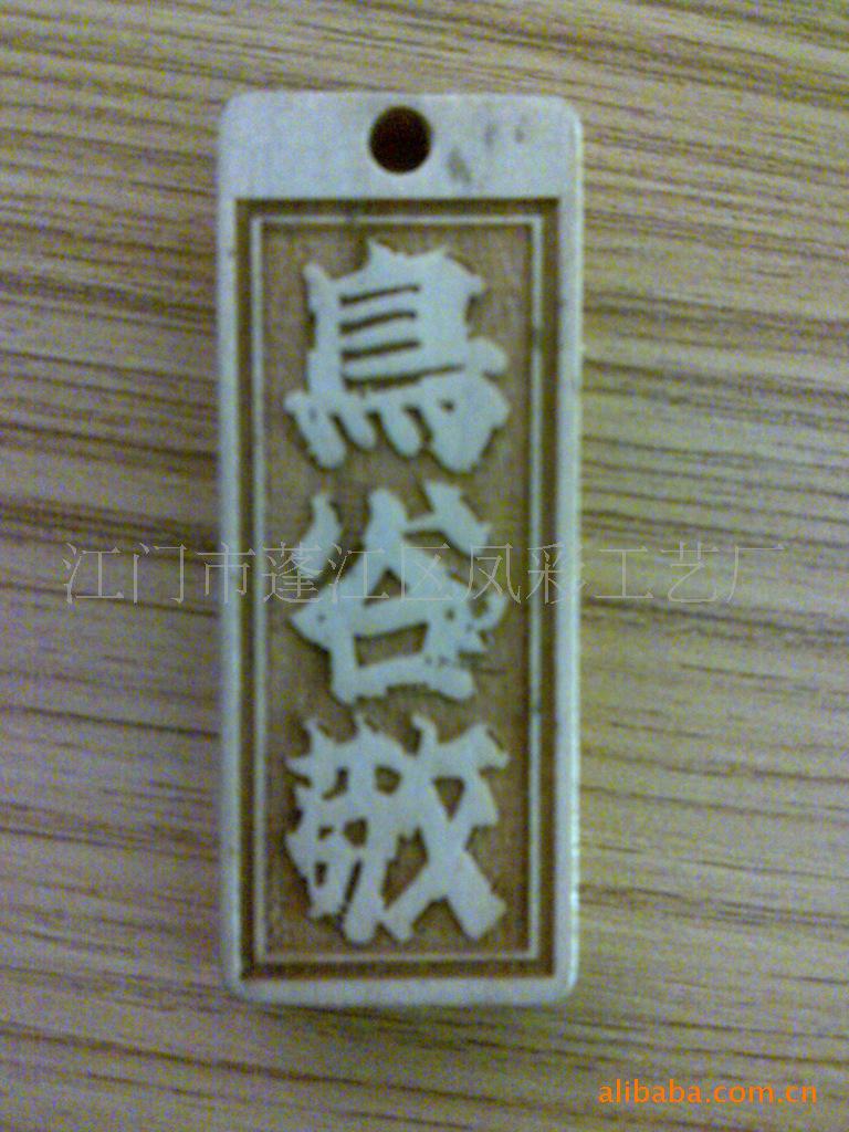 供应日本木吊牌 木挂件 木?#39057;?#22368; 手机吊饰 厂家生产