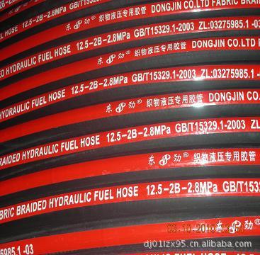 东劲耐油胶管厂批发 高压油管 丁腈橡胶 NBR 工程车 夹布回油管