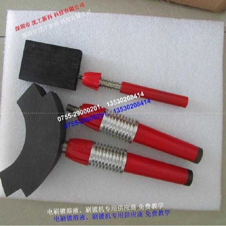 电刷镀笔 优质耐用电刷镀专用电极 涂镀笔 厂家直销 免费教学