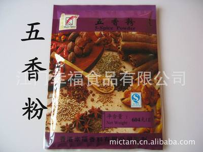 馳名食肆酒店名廚指定品味幸福牌上五香粉 5-Spice Powder