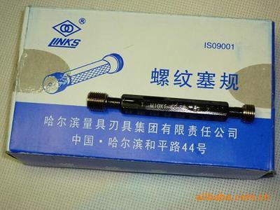 供应正品哈量螺纹塞规 螺纹量规 通止规M10*1.5  6G 6H  7H 5H
