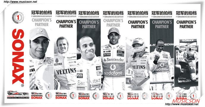 F1冠军的拍档 SONAX最新F1授权图片
