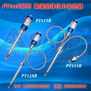 高溫熔體壓力變送器:PT1xxB系列 (SAND成都先達) 全系列完整型號