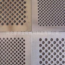 厂家供应冲孔网 金属板冲孔 圆孔铁皮网 多孔洞洞板 冲孔网