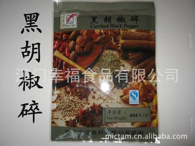 供应香港名牌品味幸福黑胡椒碎 Black Pepper Coarse
