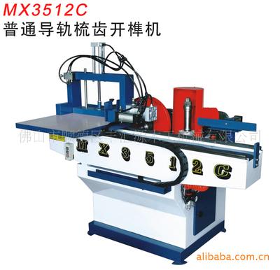 普通导轨梳齿开榫机 MX3512C木工梳齿机木方开齿机