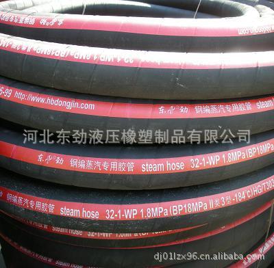 厂家批发大口径高压蒸汽胶管 耐温蒸汽胶管