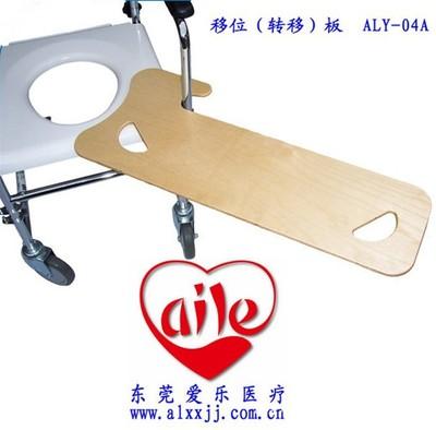 轮椅人士移乘板、移位板、转移板 ALY-04A