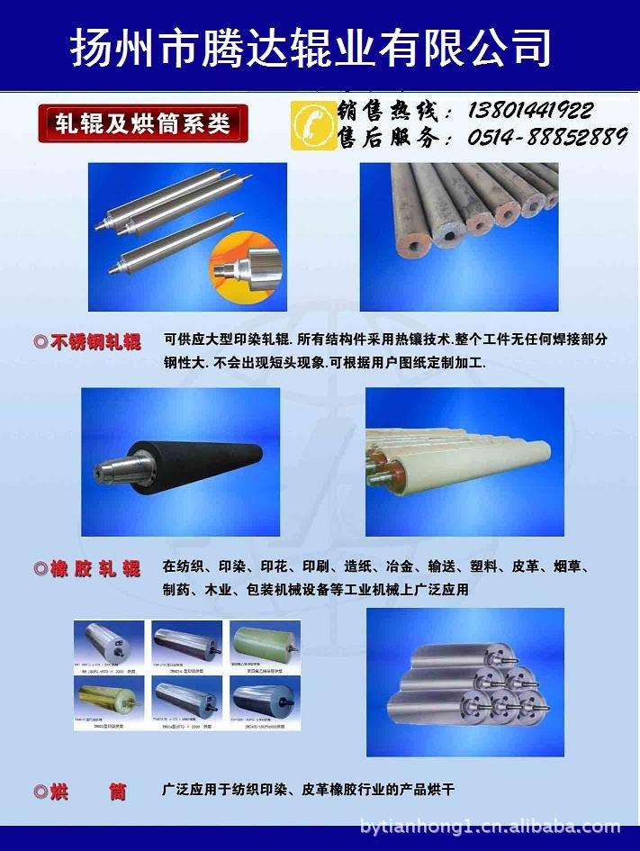 宝应县华达印染机械厂——轧辊及烘筒系类