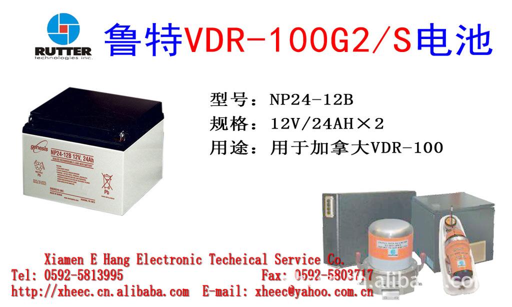 供应加拿大VDR-100G2电池组