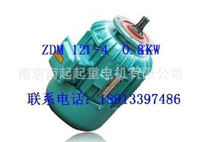 南京起重电机总厂电机 ZDM 121-4 0.8KW B  电动葫芦慢速电机