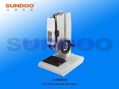 山度SLR螺旋试验机架 宁波手动机台山度SUDOO