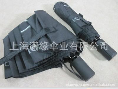 高档自动三折伞、自开收折叠礼品伞、8骨 10骨自动伞定制工厂