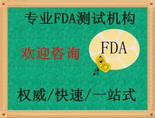 保温饭盒出口美国做什么检测?饭盒FDA检测报告找冠准