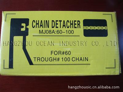 链条拆节器截链器拆链器12A-20A