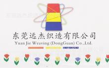 專業生產羅紋印刷帶,絲絨帶,商標印刷帶等