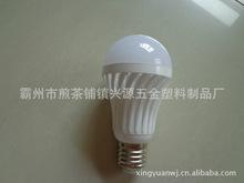 led塑料球泡外殼  帶散熱器 做5瓦 pc阻燃外殼