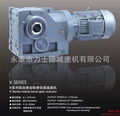 供应 K67减速齿轮箱、硬齿面减速箱、转角齿轮箱