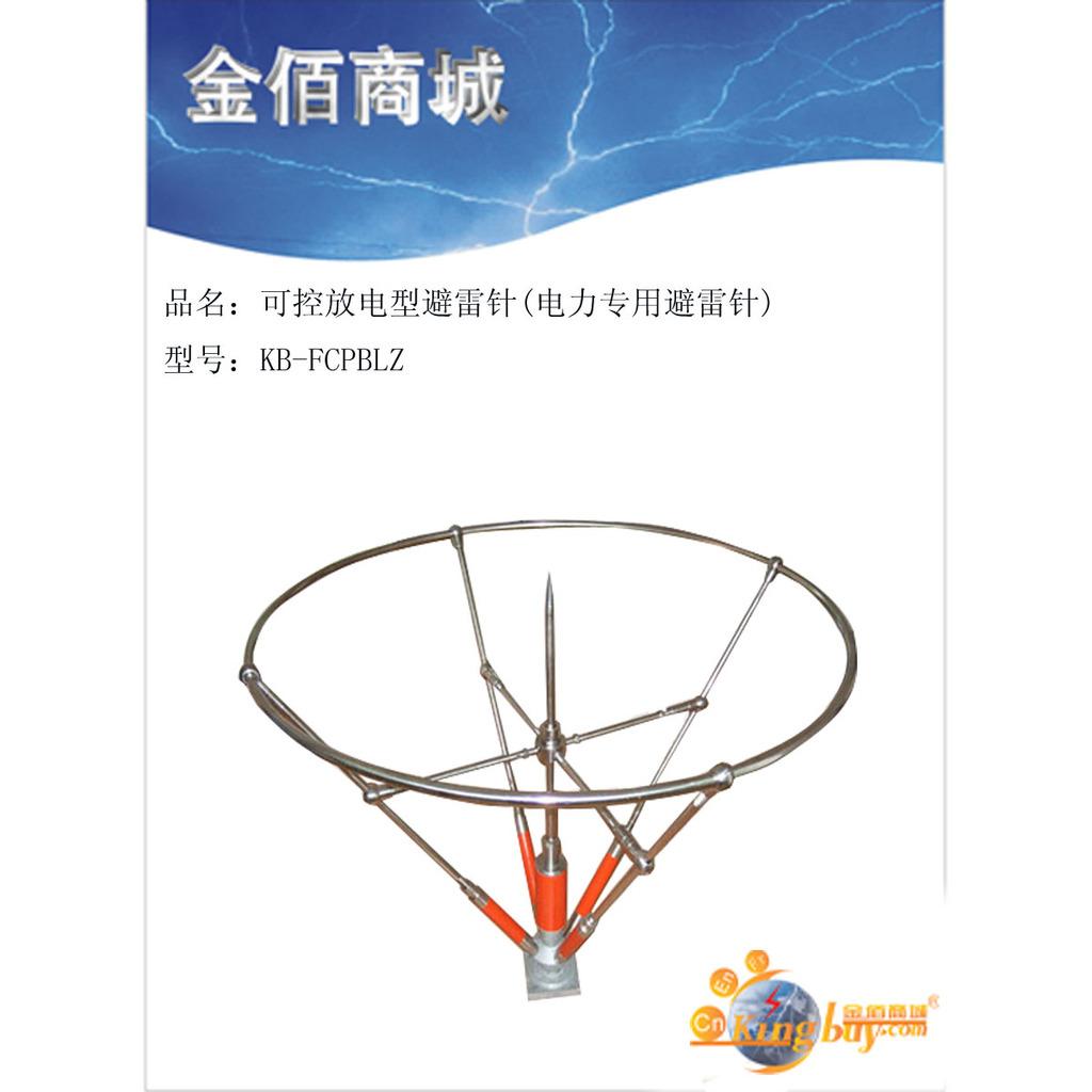 可控放电型避雷针(电力专用避雷针) 市场火爆销售 金佰商城专供