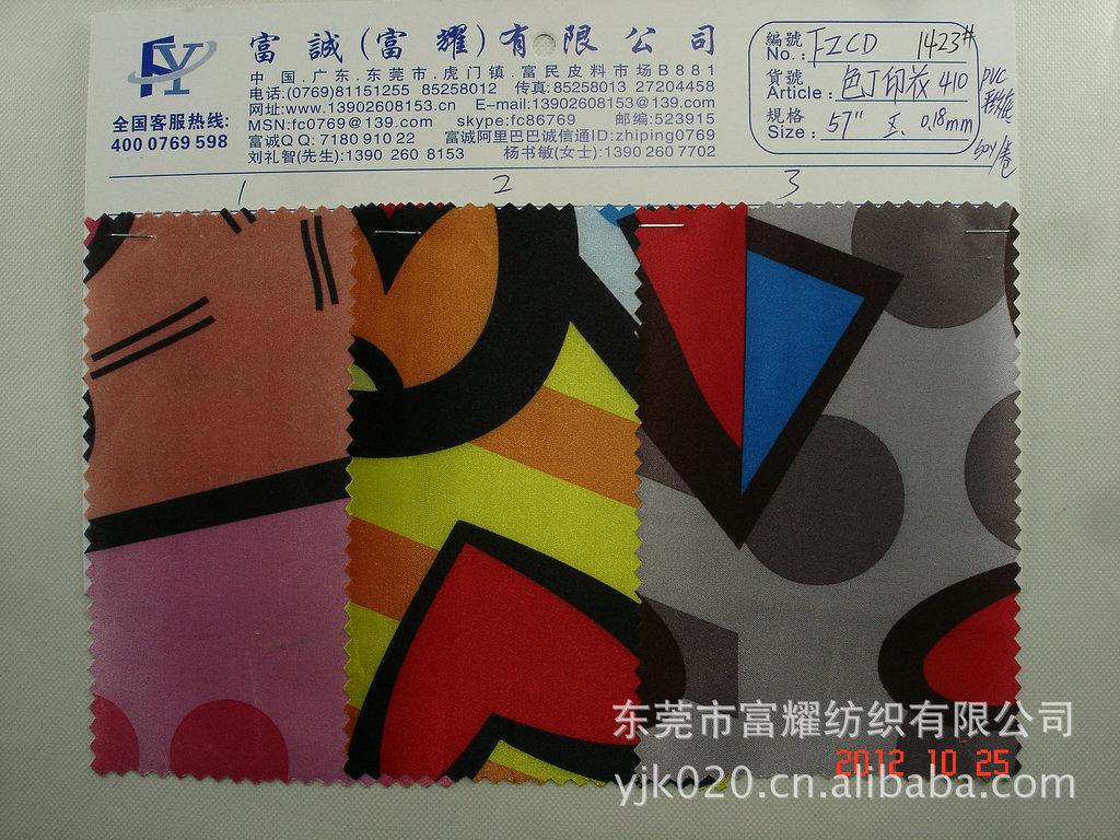 色丁印花涂层PVC平纹底色丁印大小圆点心形不规则图形PVC箱包面料