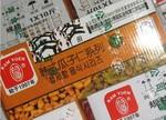 甘源韩式蟹黄瓜子仁 5公斤 独立包装 批发